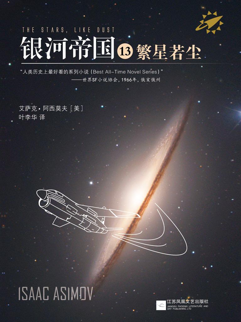 银河帝国 13:繁星若尘