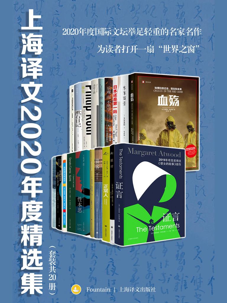 上海译文2020年度精选集(套装共20册)