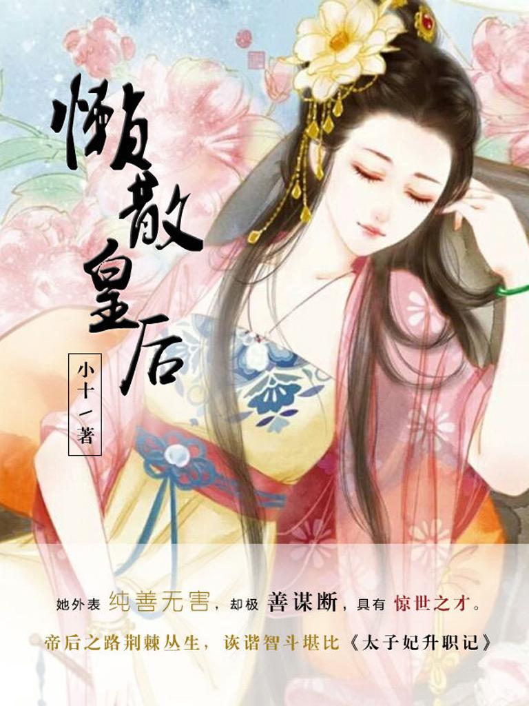 懒散皇后(小十 著)