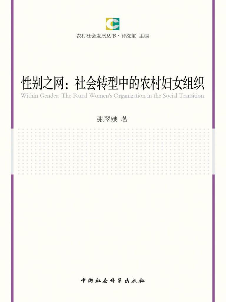 性别之网:社会转型中的农村妇女组织