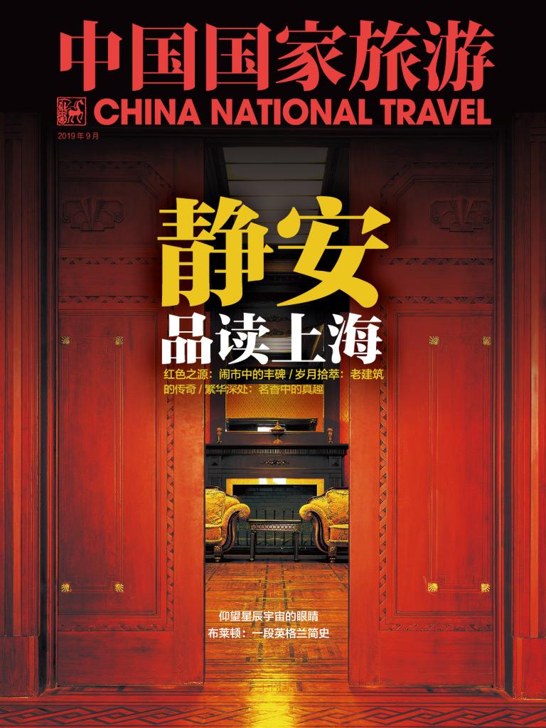 中国国家旅游(2019年9月)