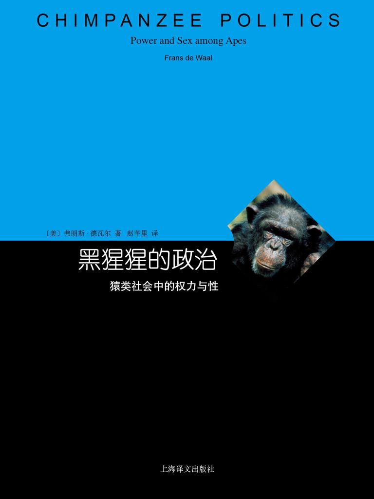 黑猩猩的政治:猿类社会中的权力与性