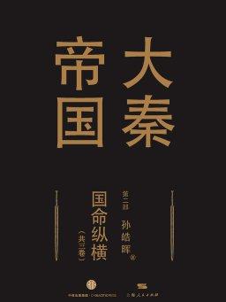 大秦帝国 2:国命纵横(全新修订进阶版 共三卷)