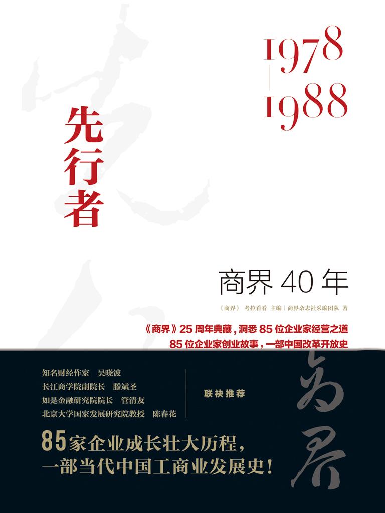 商界40年:先行者(1978—1988)
