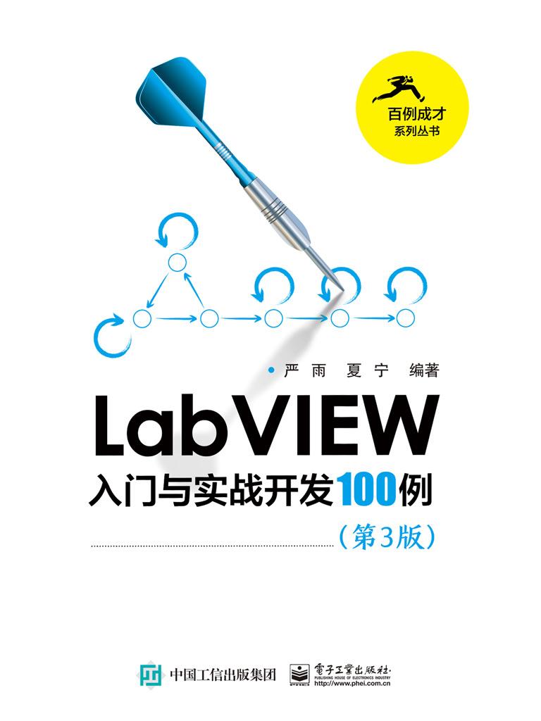 LabVIEW入门与实战开发100例(第3版)