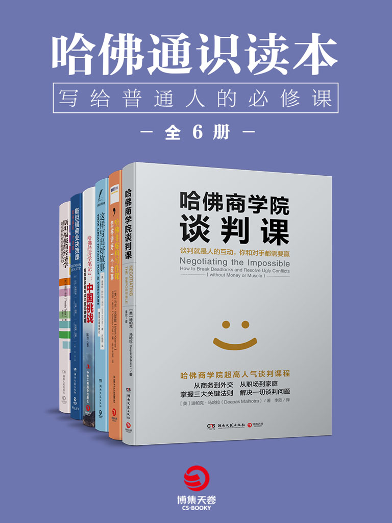 哈佛通识读本:写给普通人的必修课(全六册)