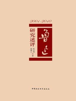 2001-2010鲁迅研究述评