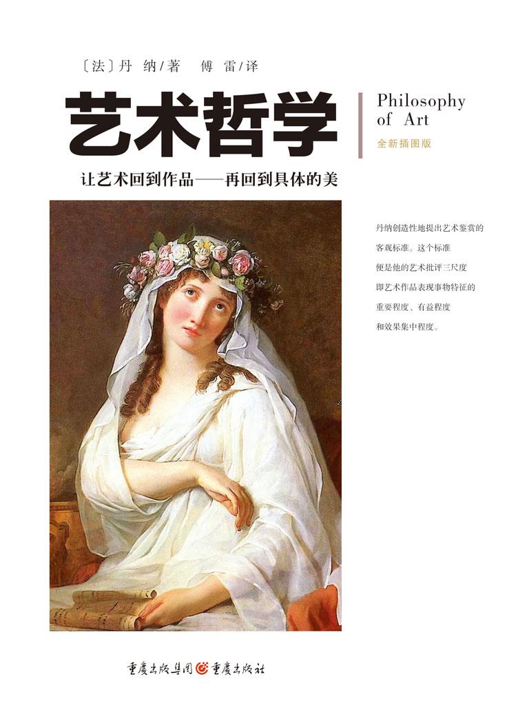 艺术哲学(文化伟人代表作图释书系)