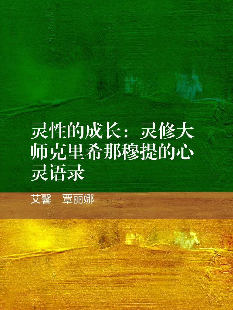 灵性的成长:灵修大师克里希那穆提的心灵语录