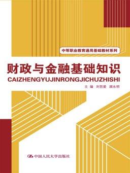 财政与金融基础知识(中等职业教育通用基础教材系列)