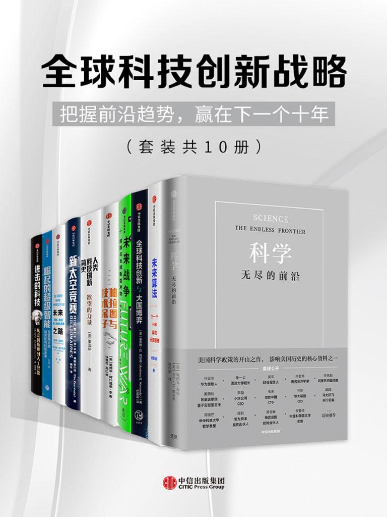 全球科技创新战略 (套装共10册)