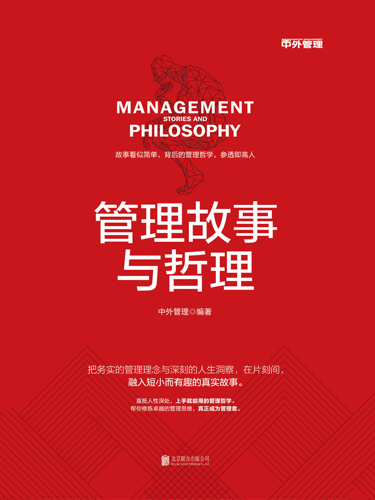 管理故事与哲理(中外管理)