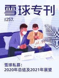 雪球专刊·雪球私募:2020年总结及2021年展望(第257期)