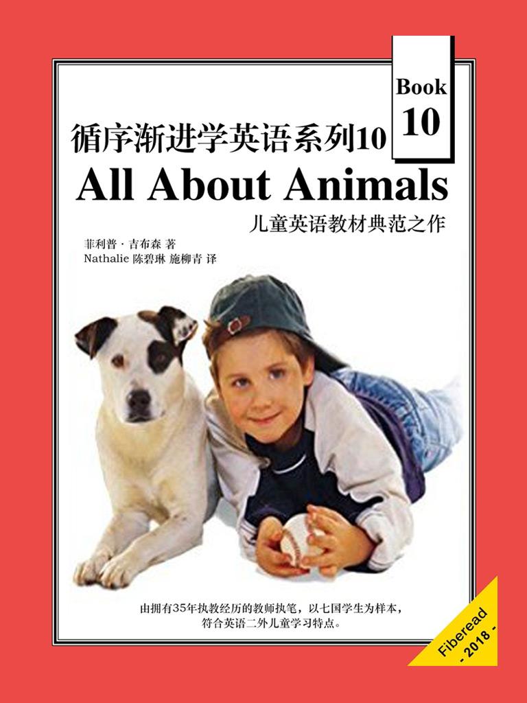 循序渐进学英语系列 10:All About Animals