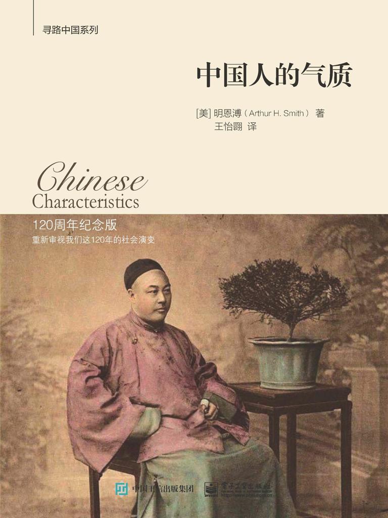 中国人的气质(120周年纪念版)