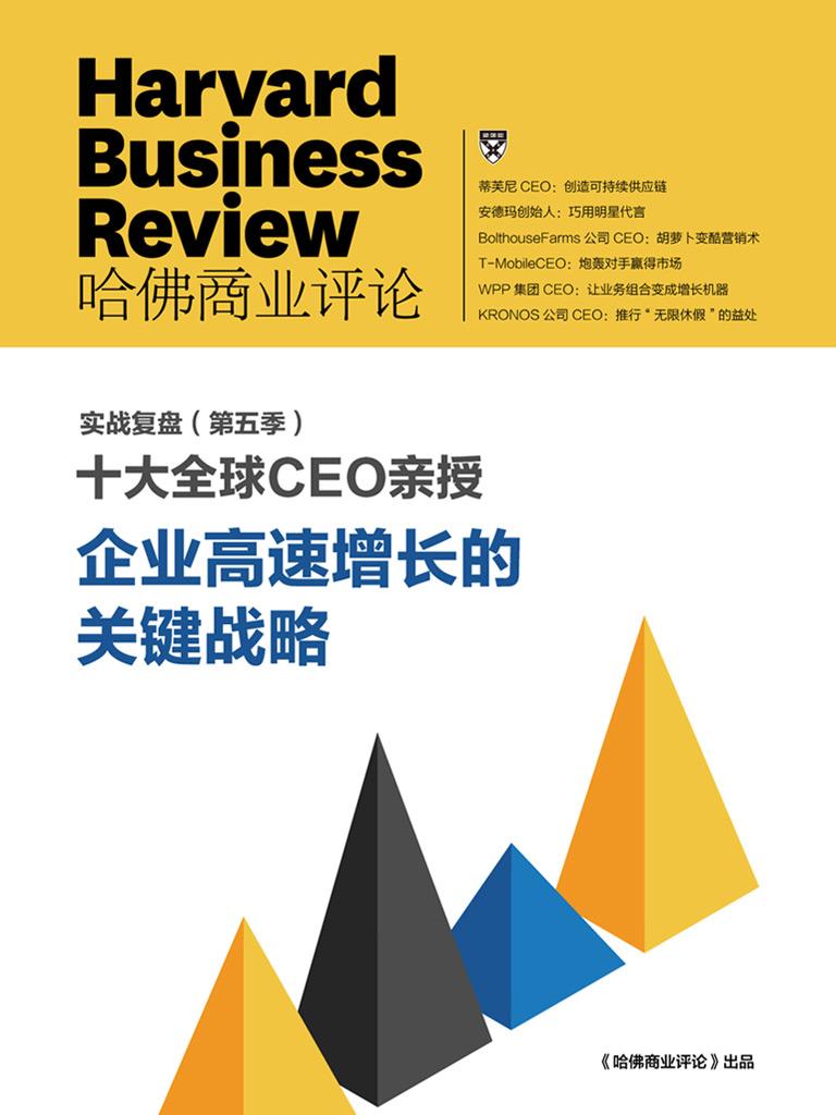 十大全球CEO亲授 企业高速成长的关键战略(《哈佛商业评论》增刊)
