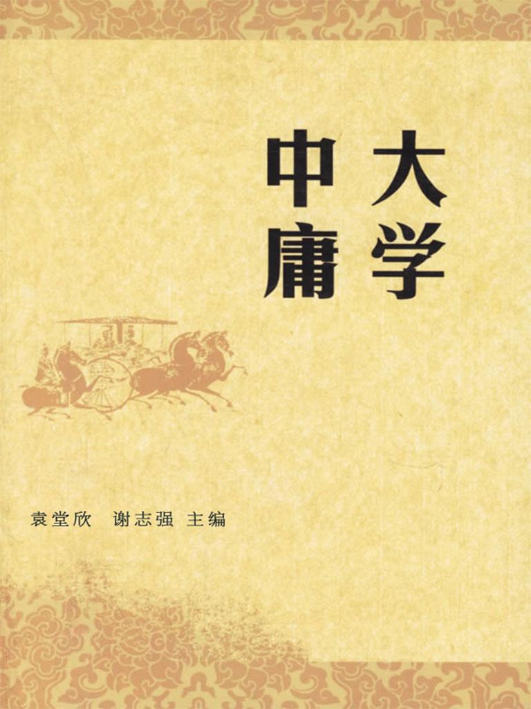 大学·中庸(中华国学经典)