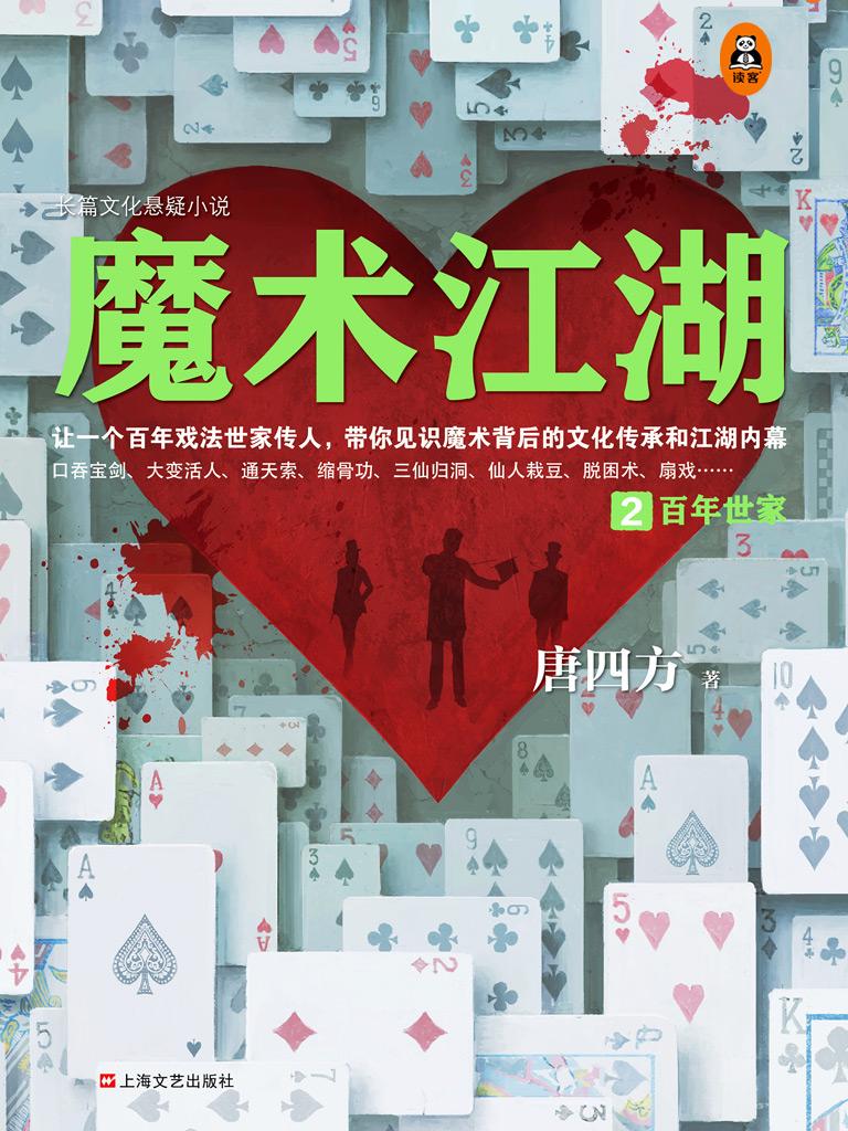 魔术江湖 2:百年世家