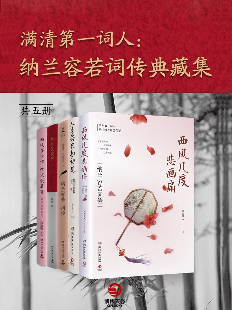 满清第一词人:纳兰容若词传典藏集(共五册)