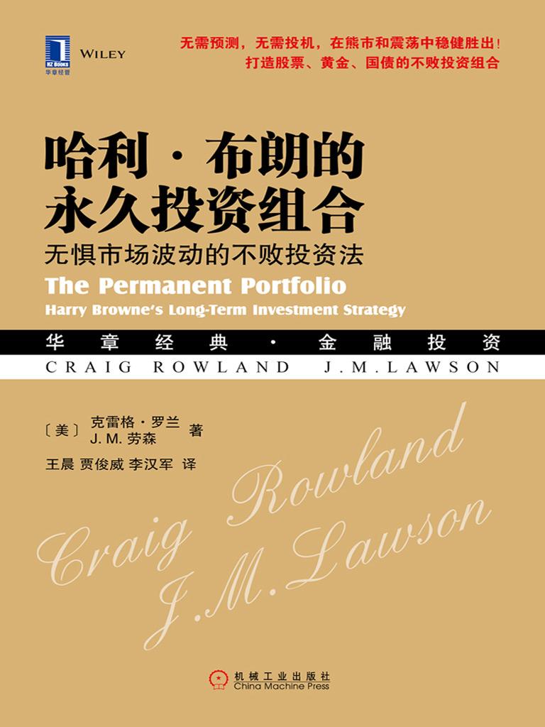 哈利·布朗的永久投資組合:無懼市場波動的不敗投資法