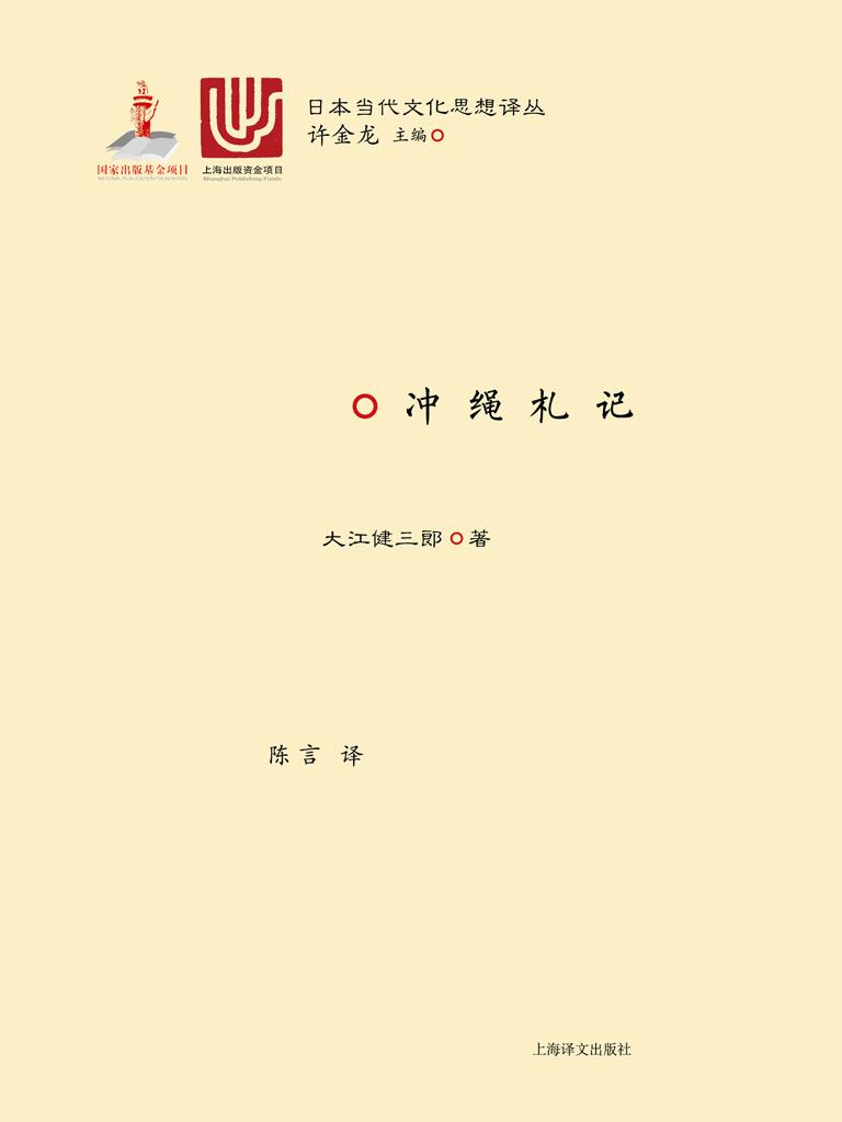 冲绳札记(日本当代文化思想译丛)