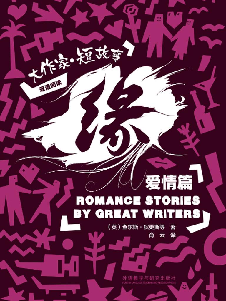 缘:大作家·短故事爱情篇