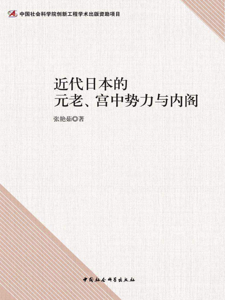 近代日本的元老、宫中势力与内阁