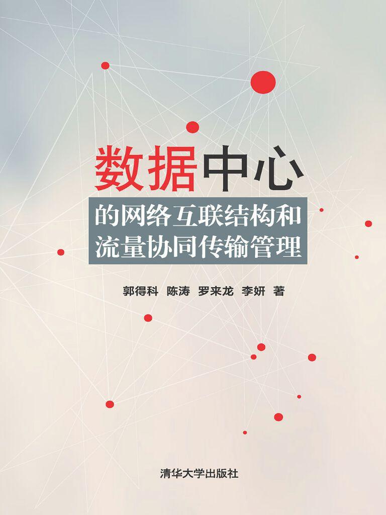 數據中心的網絡互聯結構和流量協同傳輸管理