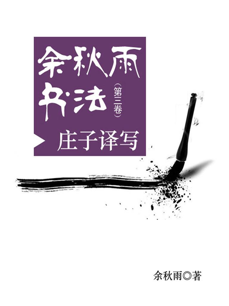 余秋雨书法(第三卷·庄子译写)