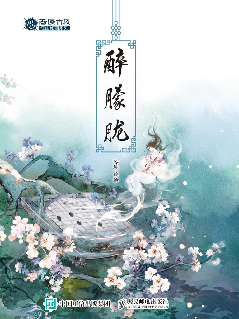 醉朦胧(尚漫古风江山如画系列)