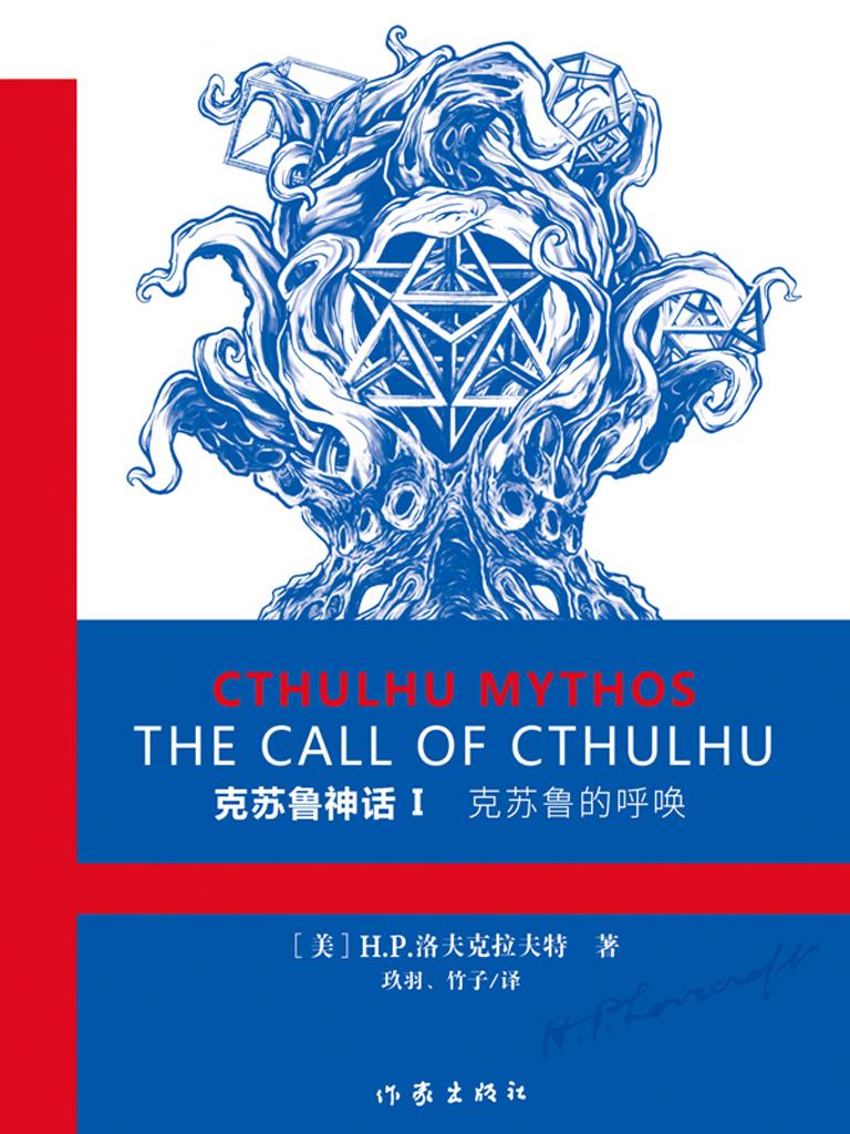 克苏鲁神话 Ⅰ:克苏鲁的呼唤