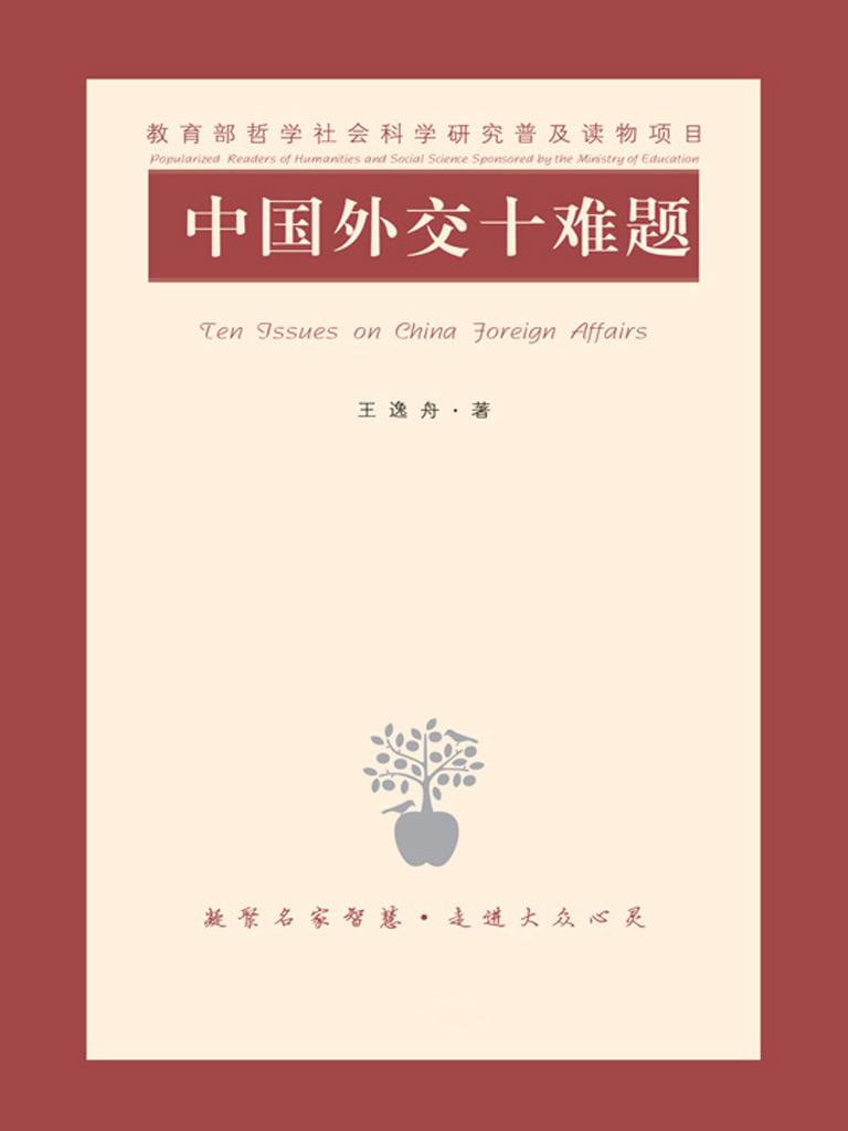 中国外交十难题
