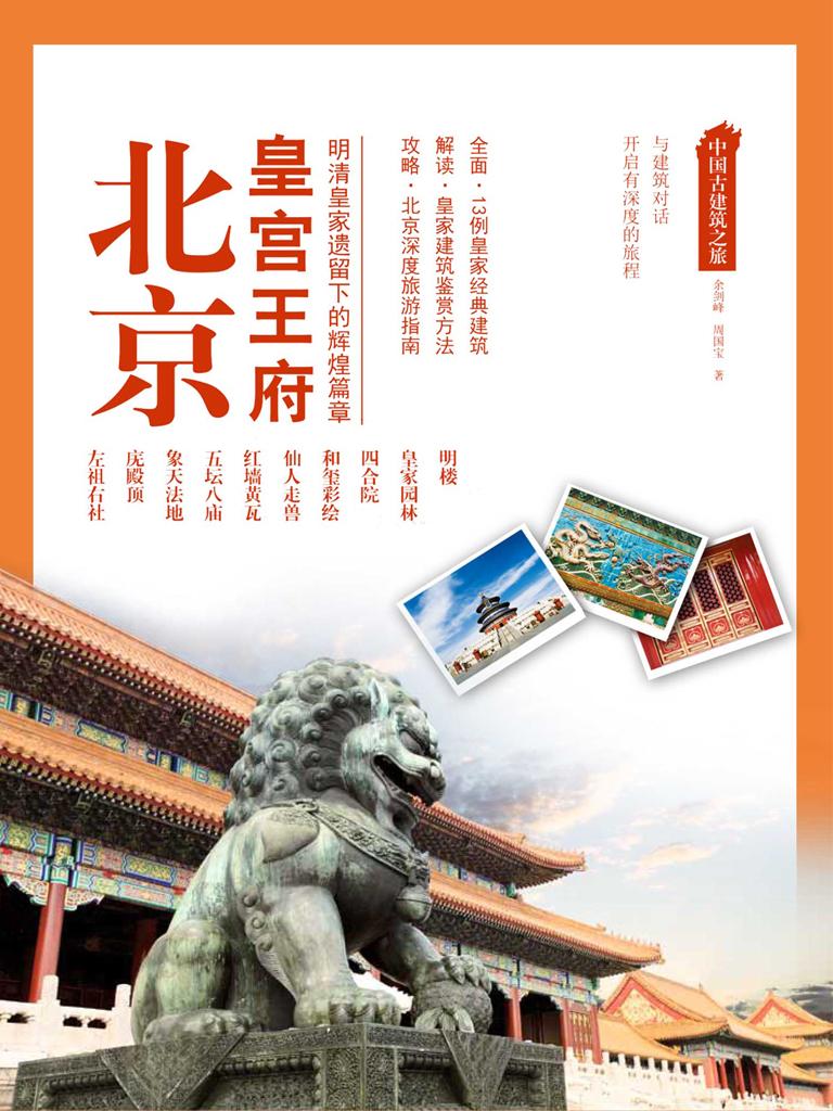 北京皇宫王府