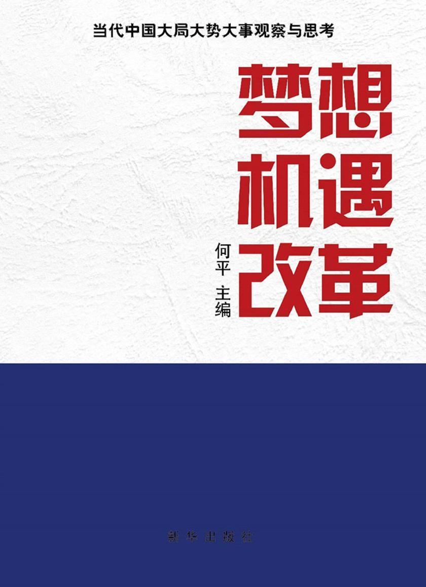 梦想·机遇·改革:当代中国大局大势大事观察与思考