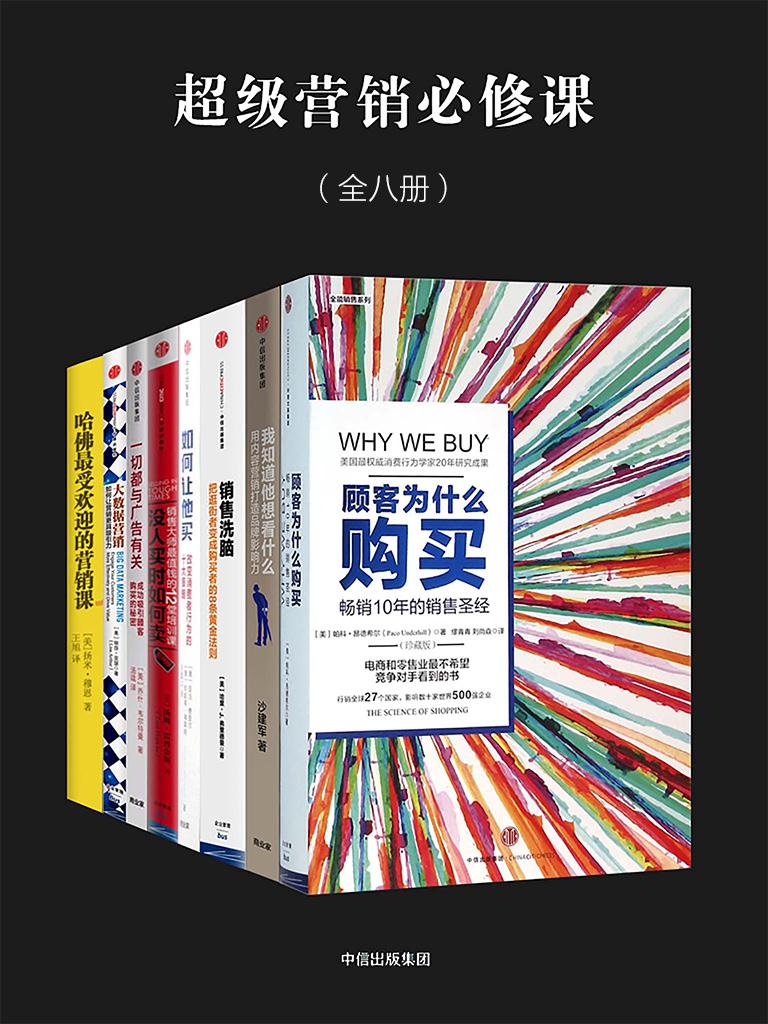 超级营销必修课(全八册)