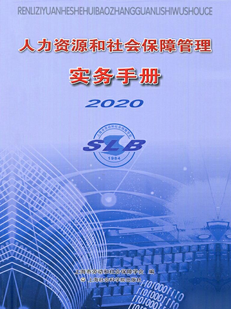 人力资源和社会保障管理实务手册2020