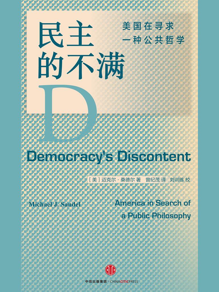民主的不满:美国在寻求一种公共哲学