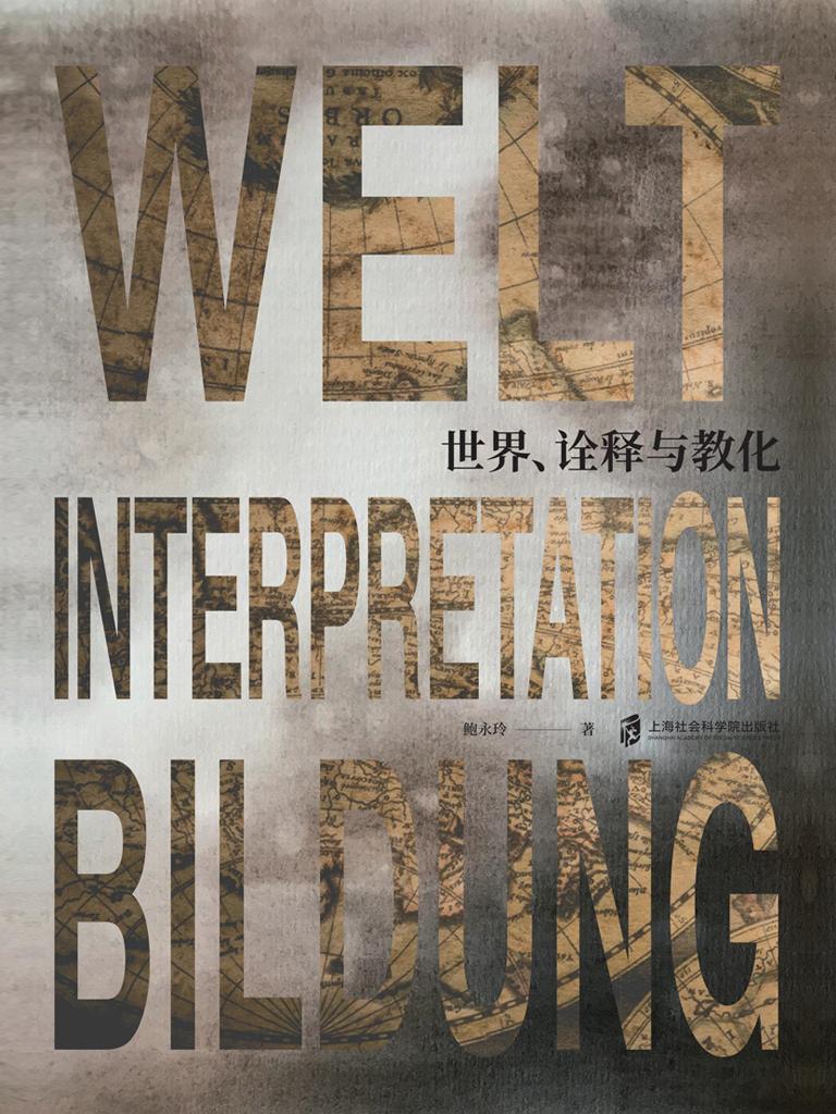 世界、诠释与教化