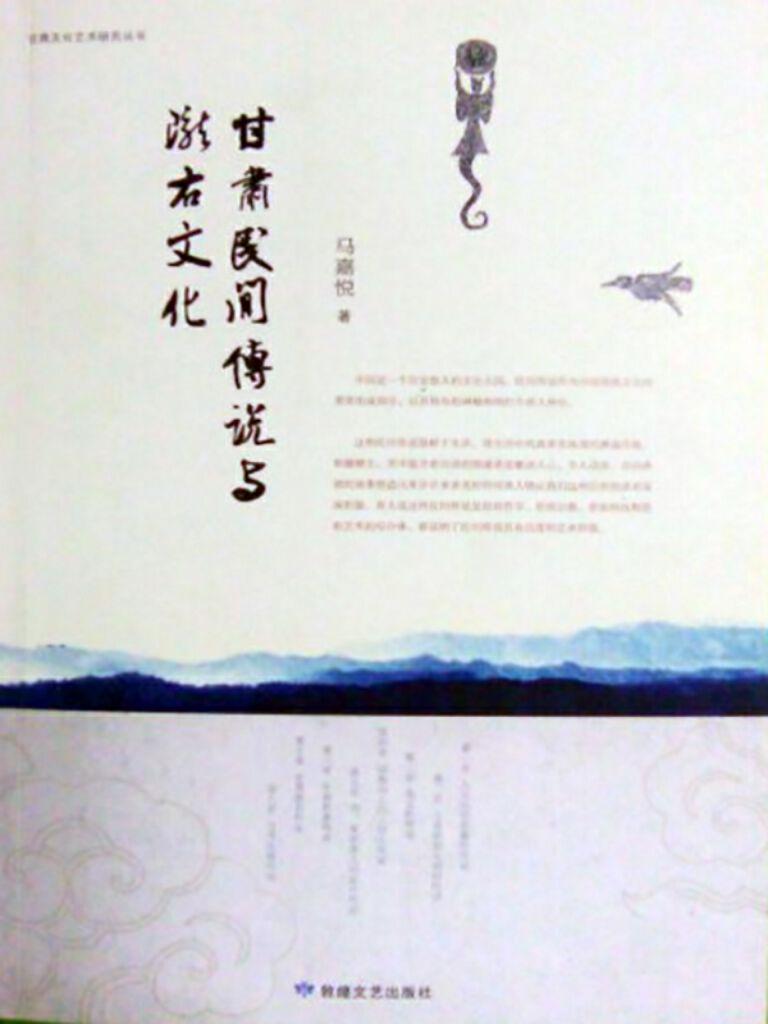 甘肃民间传说与陇右文化