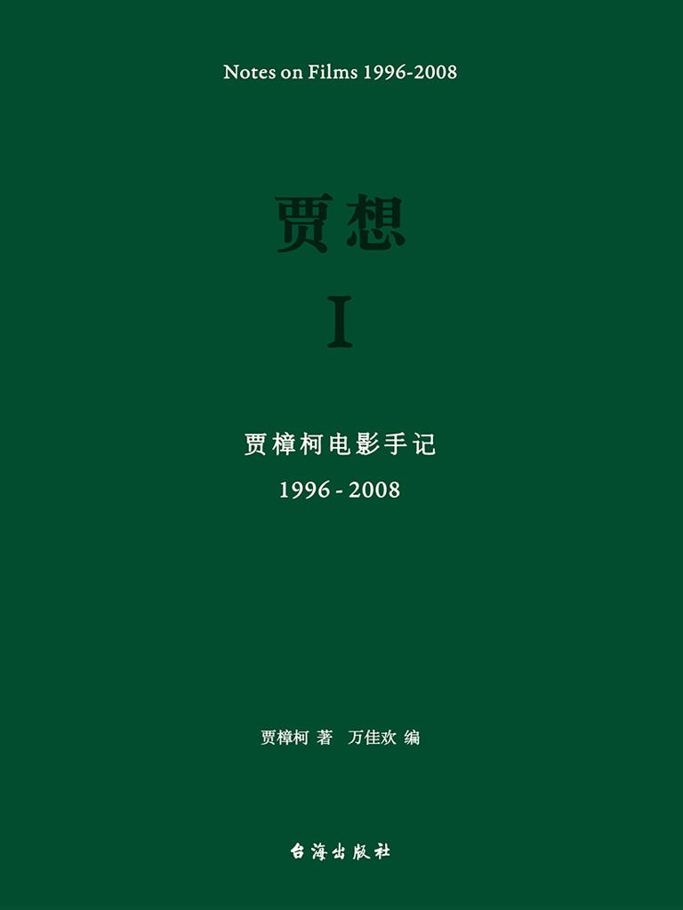 贾想Ⅰ:贾樟柯电影手记(1996-2008)