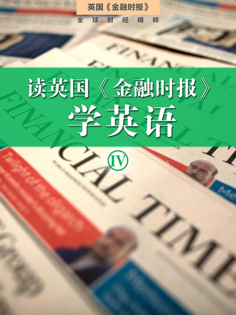 读英国《金融时报》学英语(第4辑 共10册)