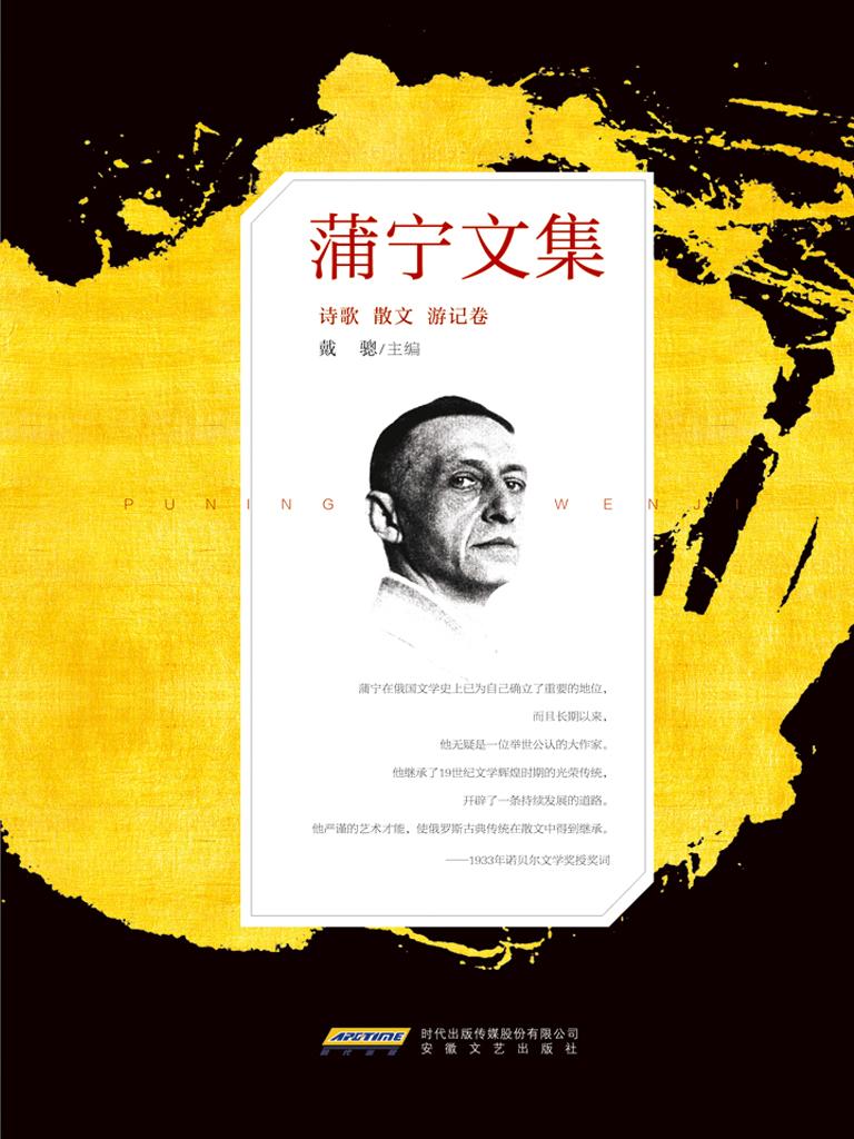 蒲宁文集·诗歌 散文 游记卷