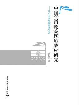 中国货币政策区域效应理论与实证研究