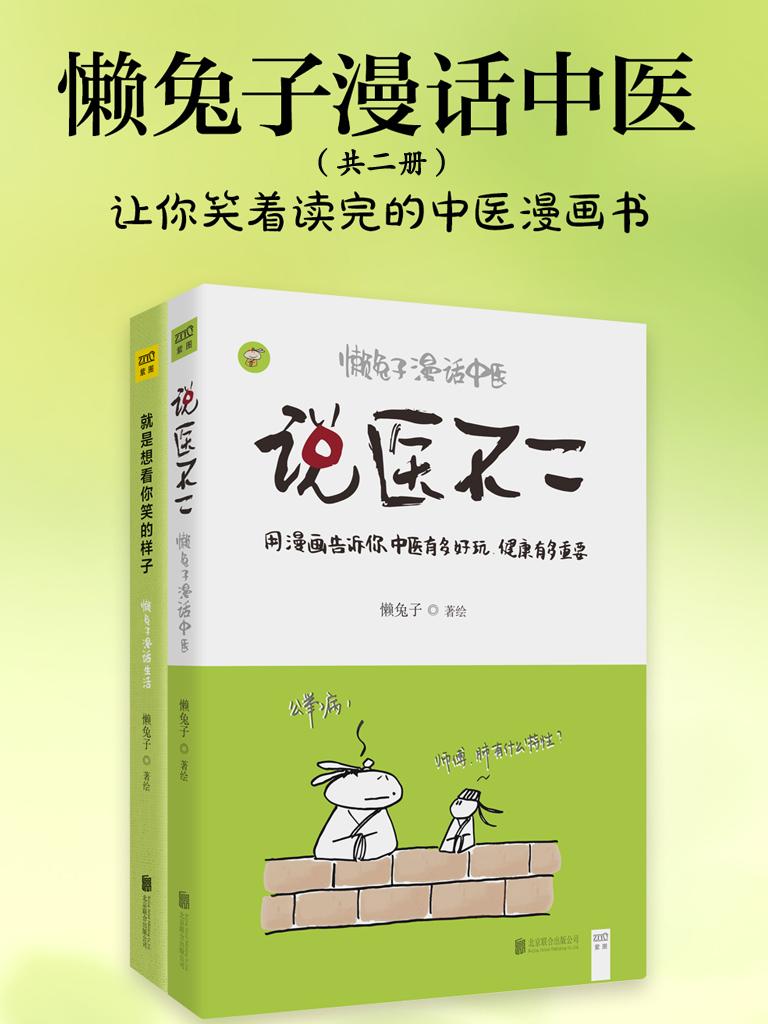 懒兔子漫话中医(共二册)