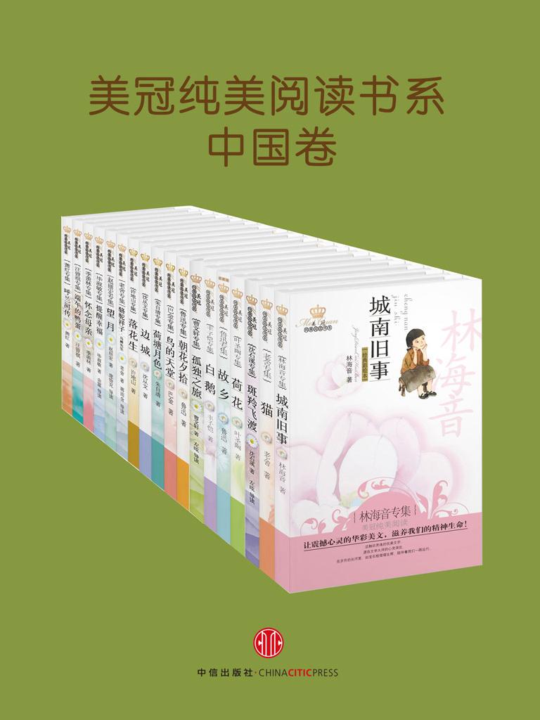 美冠纯美阅读书系·中国卷(共18册)