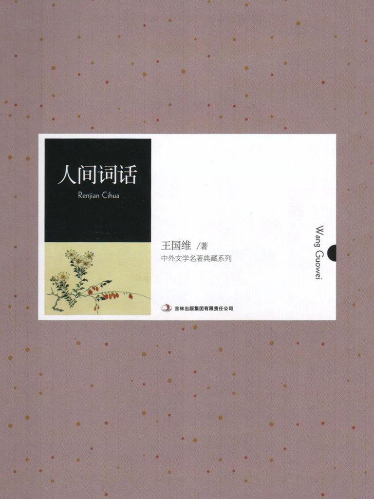 人间词话(中外文学名著典藏系列)
