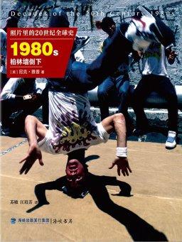 照片里的20世纪全球史1980s:柏林墙倒下