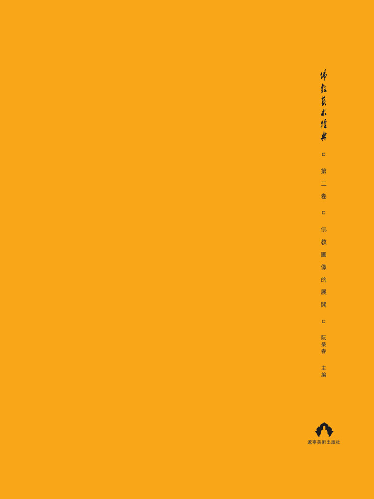 佛教藝術經典·第二卷:佛教圖像的展開