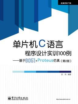 单片机C语言程序设计实训100例:基于8051+Proteus仿真(第2版)