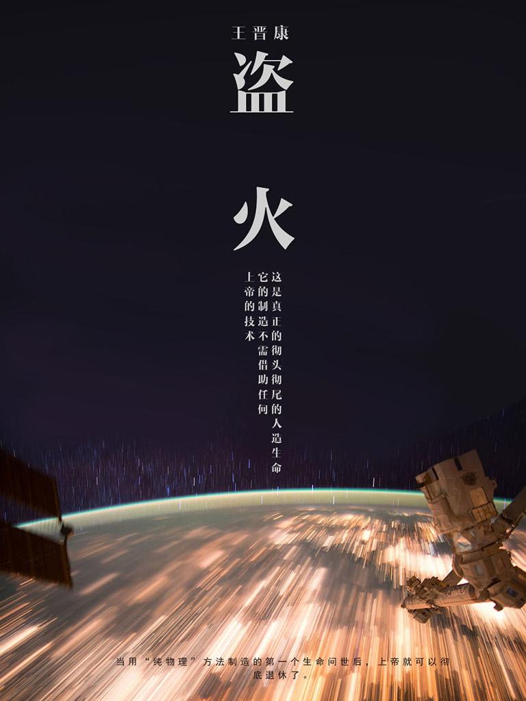 盗火:王晋康小说精选集 5